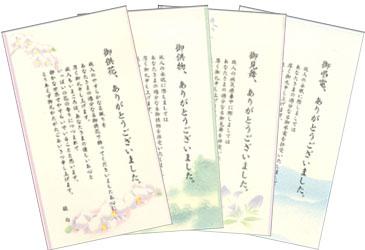 メッセージカード・カード型挨拶状