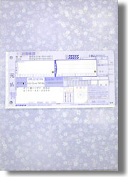 包装紙+送り状